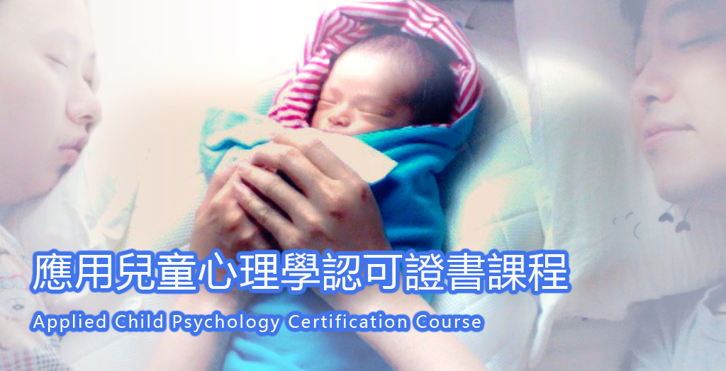 Applied Child Psychology Certificate