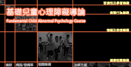基礎兒童心理障礙導論(Fundamental Child Abnormal Psychology)
